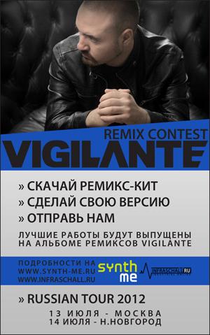 [VIGILANTE remix contest 2012]